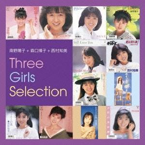 南野陽子/南野陽子 + 森口博子 + 西村知美 Three Girls Selection [MHCL-2071]