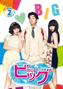コン・ユ/ビッグ~愛は奇跡~ DVD-BOX2 [TCED-1612]