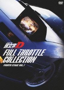 頭文字[イニシャル]D フルスロットル・コレクション Fourth Stage Vol.1 [2DVD+CD]