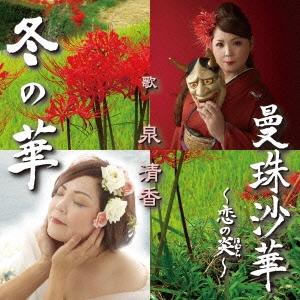 泉清香/冬の華/曼珠沙華~恋の炎~ [KMCD-101]