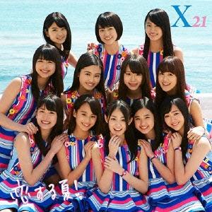 X21/恋する夏! [CD+DVD]<通常盤>[AVCD-83000B]