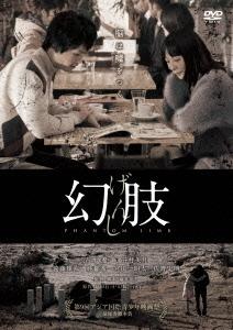 幻肢 DVD