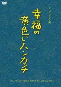 菅原文太/幸福の黄色いハンカチ(テレビドラマ版) [HPBR-2]