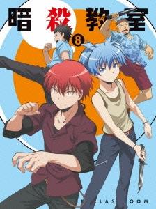 「暗殺教室」 8 [DVD+CD]<初回生産限定版> DVD