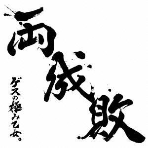 ゲスの極み乙女。/両成敗 [WPCL-12297]