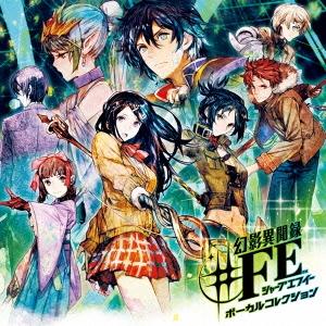 幻影異聞録#FE ボーカルコレクション CD