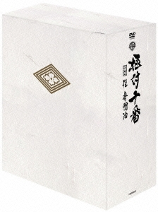 三代目 桂春團治/『極付十番』-三代目 桂春團治-DVD-BOX [1000598922]