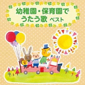 幼稚園・保育園でうたう歌 ベスト CD