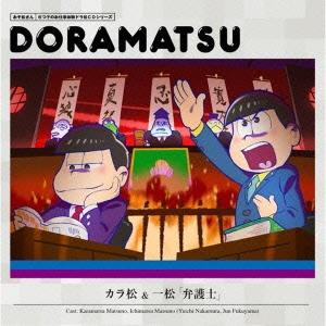 おそ松さん 6つ子のお仕事体験ドラ松CDシリーズ カラ松&一松「弁護士」 CD