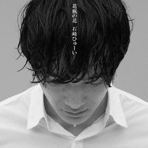 石崎ひゅーい/花瓶の花 [ESCL-4616]