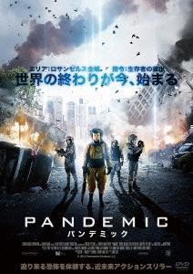 ジョン・スーツ/PANDEMIC パンデミック[TCED-3108]