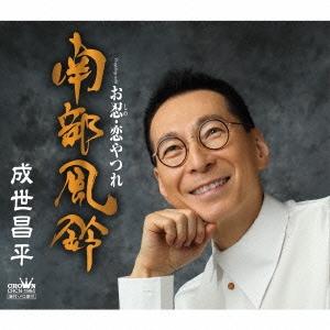 成世昌平/南部風鈴/お忍・恋やつれ [CRCN-1964]