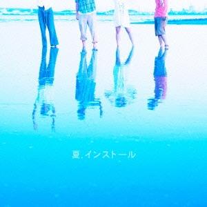 神聖かまってちゃん/夏.インストール[WPCL-12382]
