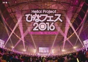 Hello!Project ひなフェス2016 <モーニング娘。'16プレミアム>
