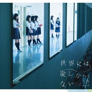 欅坂46/世界には愛しかない (TYPE-C) [CD+DVD] [SRCL-9151]
