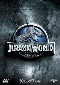 ジュラシック・ワールド DVD