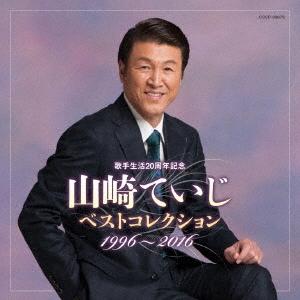 山崎ていじ/歌手生活20周年記念 山崎ていじベストコレクション 1996~2016 [COCP-39678]