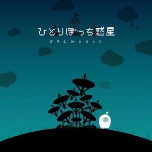 ひとりぼっち惑星 さうんどとらっく [PCCG-01556]