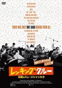 レッキング・クルー 〜伝説のミュージシャンたち〜 DVD
