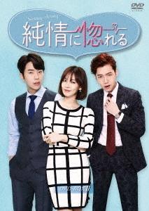 チョン・ギョンホ/純情に惚れる DVD-BOXII [PCBP-62214]