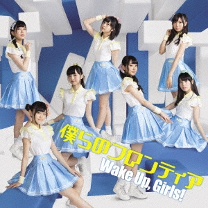 Wake Up,Girls!/僕らのフロンティア [CD+DVD][EYCA-11145B]