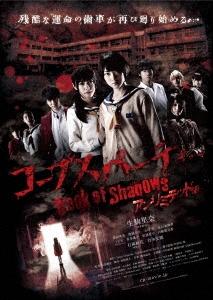 コープスパーティー Book of Shadows アンリミテッド版【通常版】 DVD