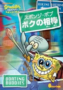 スポンジ・ボブ ボクの相棒 DVD