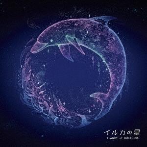 細谷佳正/イルカの星 オリジナル・ドラマCD [NBL-220]