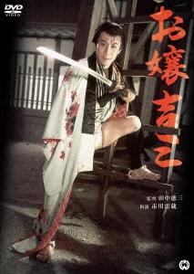 お嬢吉三 DVD