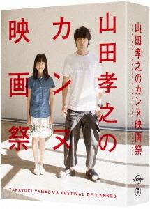 山田孝之のカンヌ映画祭 DVD BOX DVD