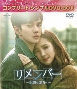 リメンバー~記憶の彼方へ~ <コンプリート・シンプルDVD-BOX><期間限定生産スペシャルプライス版> DVD