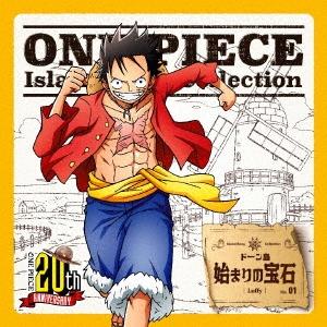 田中真弓/ONE PIECE Island Song Collection ドーン島「始まりの宝石」[EYCA-11553]