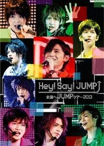 全国へJUMPツアー2013 DVD