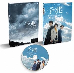 黒沢清/予兆 散歩する侵略者 劇場版 DVD[PCBP-53697]