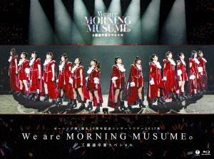 モーニング娘。誕生20周年記念コンサートツアー2017秋〜We are MORNING MUSUME。〜工藤遥卒業スペシャル [ Blu-ray Disc