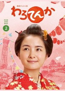葵わかな/連続テレビ小説 わろてんか 完全版 DVD BOX2 [YRBJ-17012]