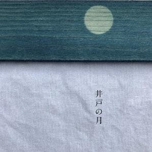 佐々木龍大と井戸の月/井戸の月[DDCZ-2212]