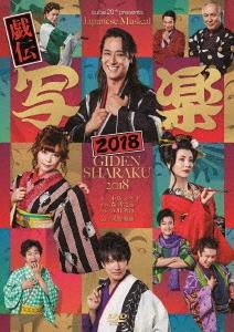 cube 20th presents Japanese Musical『戯伝写楽2018』