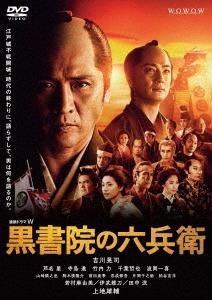 連続ドラマW 黒書院の六兵衛 DVD