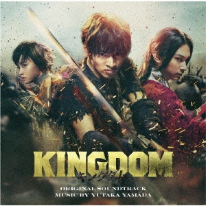 映画 KINGDOM オリジナル・サウンドトラック CD