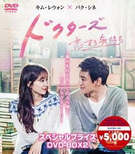 ドクターズ~恋する気持ち スペシャルプライス DVD-BOX2 DVD