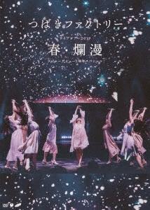 つばきファクトリー/つばきファクトリー ライブツアー2019春・爛漫 メジャーデビュー2周年記念スペシャル[EPBE-5596]
