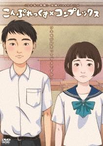 ふくだみゆき/映画「こんぷれっくす×コンプレックス」[FFBM-0017]