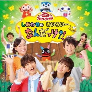 NHK「おかあさんといっしょ」ファミリーコンサート しあわせのきいろい…なんだっけ?! CD