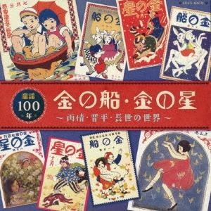 童謡100年 金の船・金の星 ~雨情・晋平・長世の世界~ CD