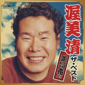 渥美清 ザ・ベスト 啖呵売入り CD