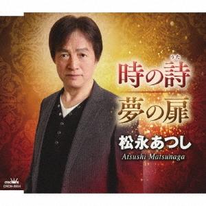 時の詩/夢の扉 12cmCD Single