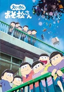 【特典付き】えいがのおそ松さん<通常版> DVD