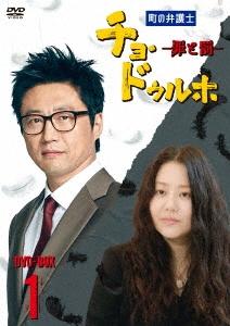 町の弁護士 チョ・ドゥルホ -罪と罰- DVD-BOX1 DVD