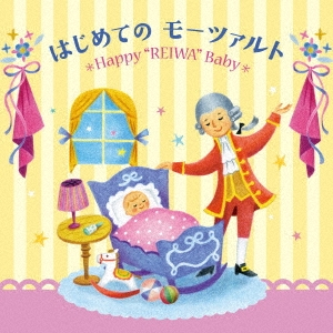 """令和Babyのための音育シリーズ はじめてのモーツァルト~Happy """"REIWA"""" Baby~ CD"""